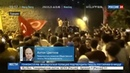 Новости на Россия 24 Инсценировка зачистки Гюлен три версии турецкого переворота