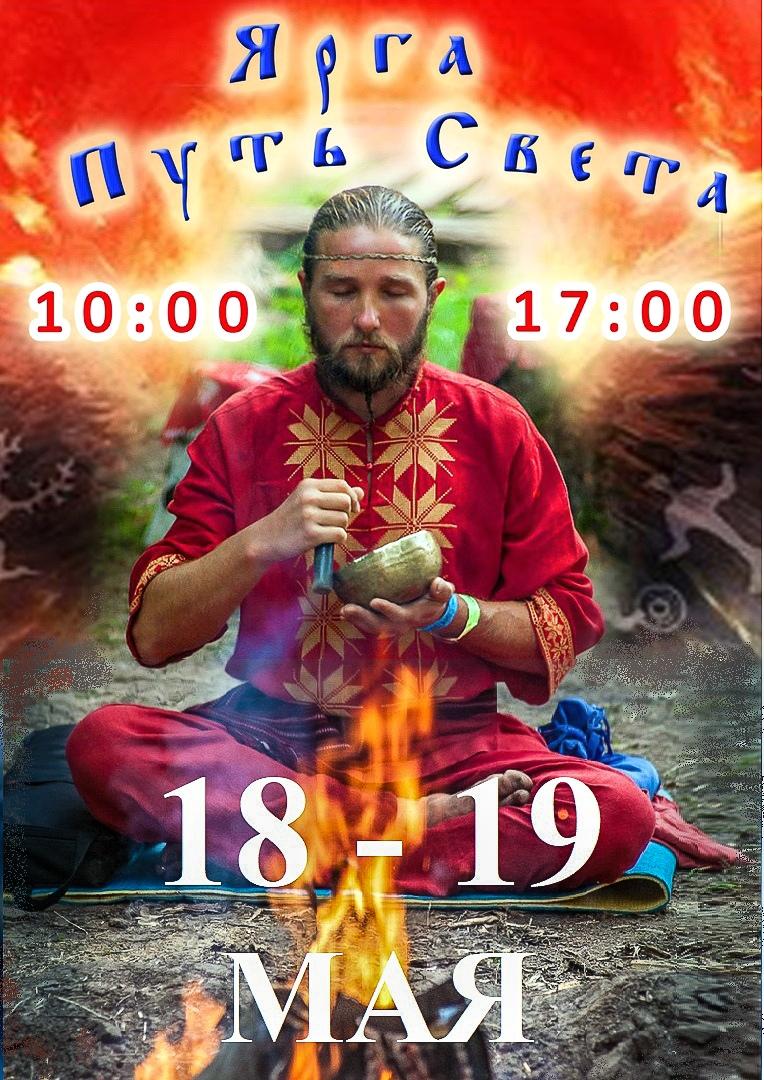 Афиша Казань Практика Ярга со Световидом в Казани