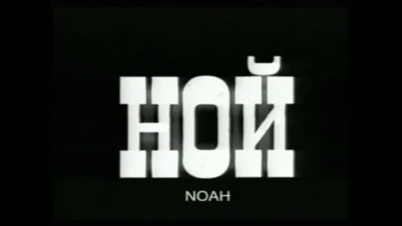 Ной, 1999, Андрей Сильвестров