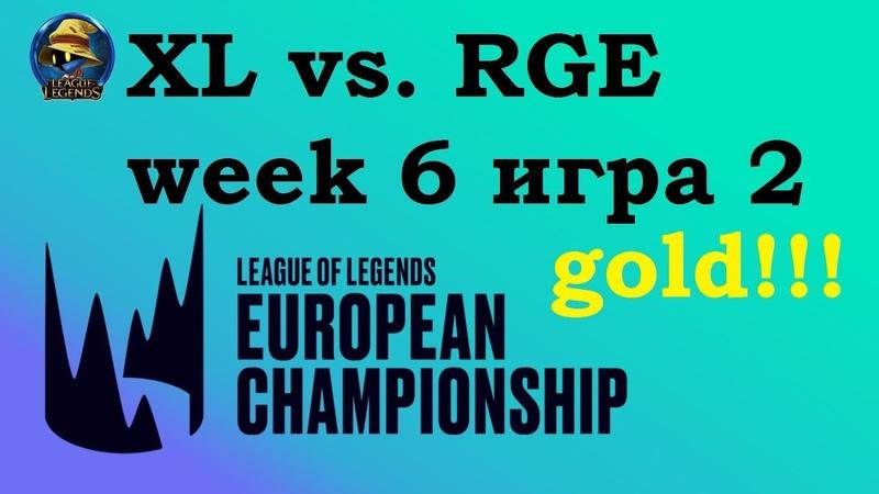 XL vs. RGE Must See Week 6 LEC 2019 Чемпионат Европы LCS EU Team eXcel против Rogue