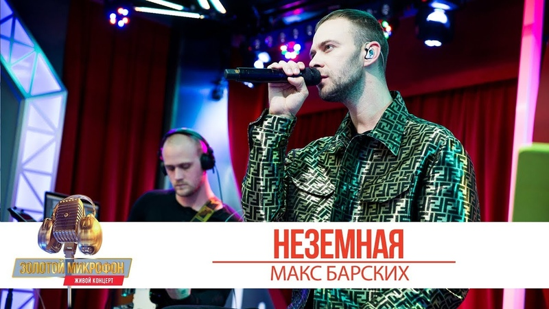 Макс Барских - Неземная. «Золотой Микрофон 2019»
