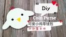 Diy Cute coin purse FREE TEMPLATE DOWNLOAD 可爱小鸡零钱包手作教学 HandyMum ❤❤