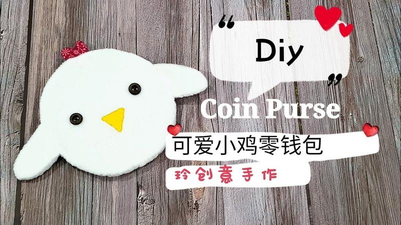 Diy Cute coin purse | FREE TEMPLATE DOWNLOAD【可爱小鸡零钱包手作教学】HandyMum ❤❤