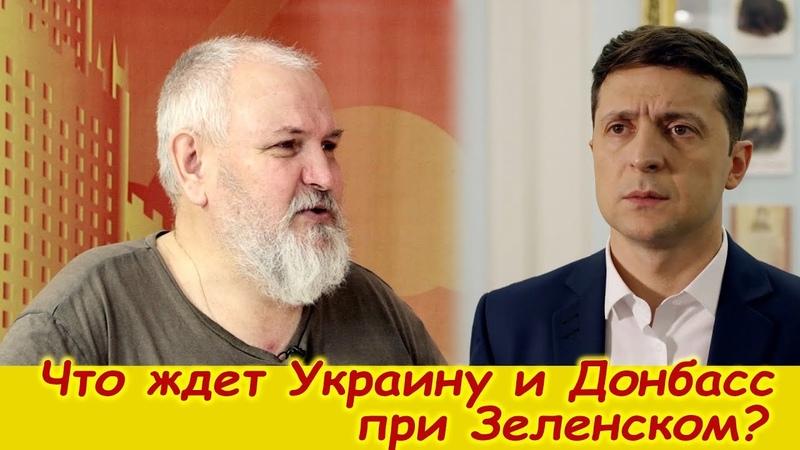 Что ждет Украину и Донбасс при Зеленском