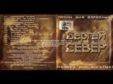 Сергей Север (Русских) Песни для взрослых 2006