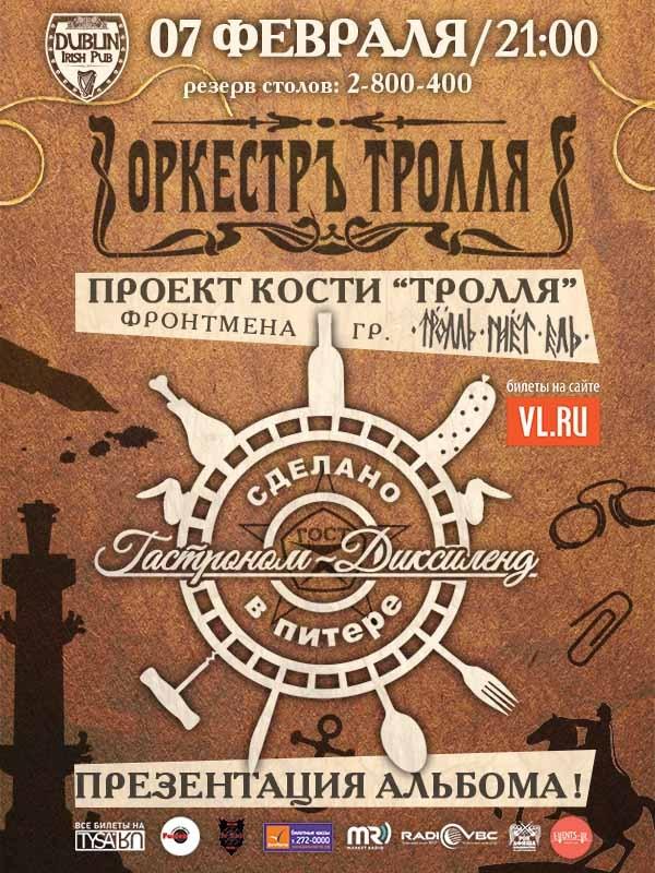 Афиша Владивосток ОРКЕСТРЪ ТРОЛЛЯ - 7 февраля, Владивосток