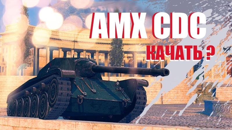 AMX CDC / ОБЗОР В НЫНЕШНЕМ РАНДОМЕ WoT Blitz (вот блитз)