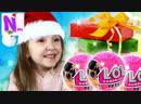 ЛОЛ декодер питомцы! Подарки на Новый Год! LOL pets decoder! Nyuta Play