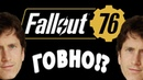 Тодд Говард - Fallout 76 говно