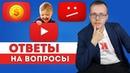 Про детские каналы монетизацию и сбои на YouTube Ответы на вопросы 15 07 19