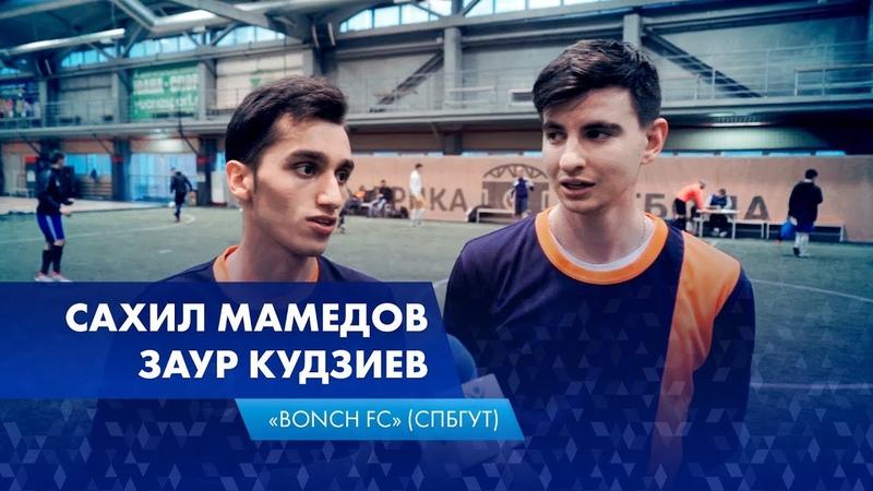 Сахил Мамедов, Заур Кудзиев - Bonch FC (СПбГУТ)