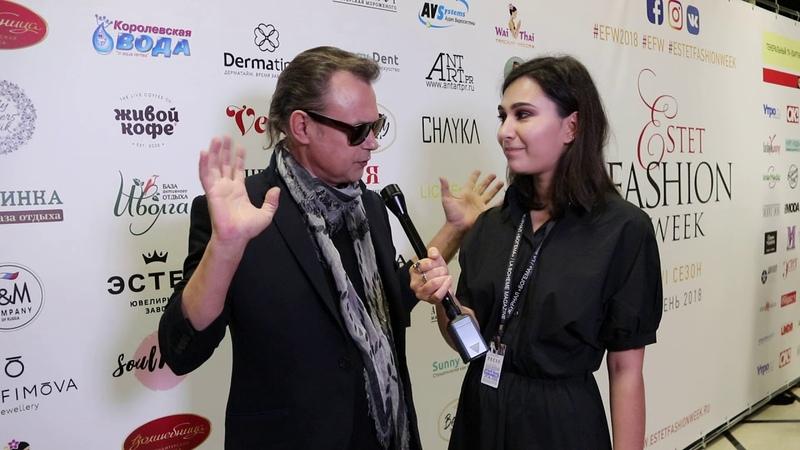 Интервью Владимира Левкина (ex. НА-НА) Журналу Богема на efw2018