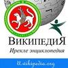 Татар Википедиясе — Tatar Wikipediäse