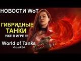 НОВОСТИ WoT: ГИБРИДНЫЕ ТАНКИ (Цыганская ветка) УЖЕ в ИГРЕ World of Tanks (Xbox\PS4)