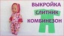 Выкройка слитник комбинезон с капюшоном для Беби Бон. Pattern romper with a hood for Baby Bon.