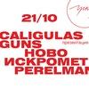 Caligulas guns/искромёт/HOBO/Perelman