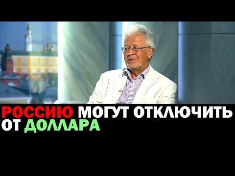 Валентин Катасонов мoгут oтключить 08.08.2018