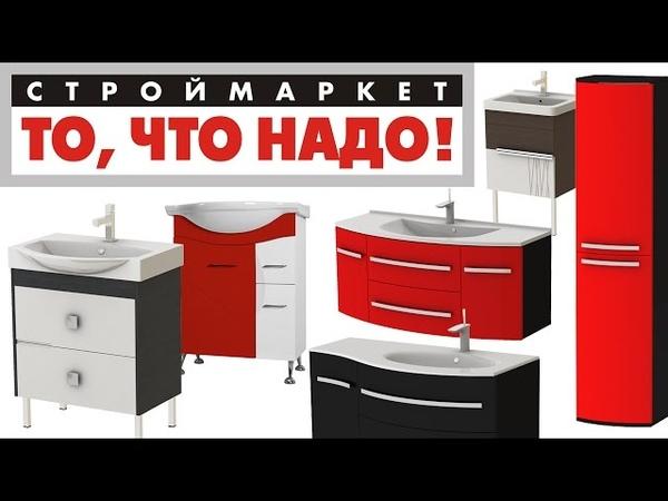 мебель для ванной тверь - Большой выбор! - мебель для ванной тверь