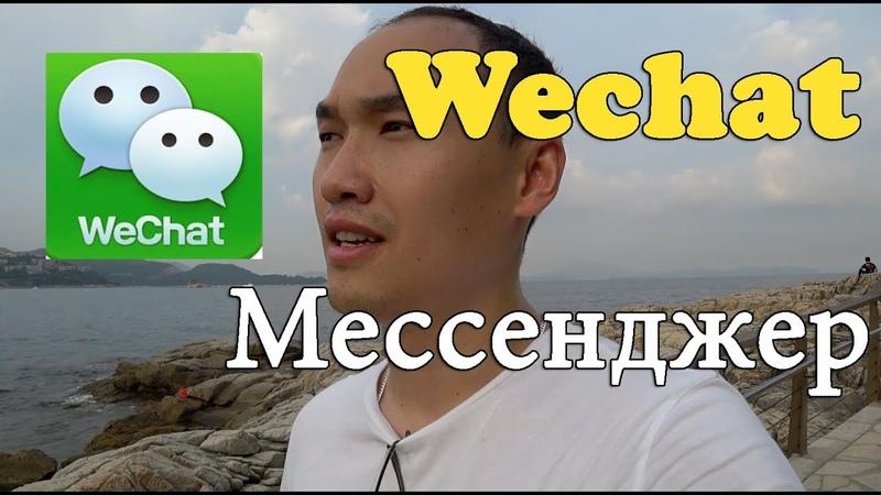 Как мессенджер Wechat сможет помогать вам при работе с Китаем Свой в Китае №38