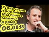 Андрей Колесников - У нас страна троллей. Мы просто маемся дурью... 06.08.18 /Особое мнение/