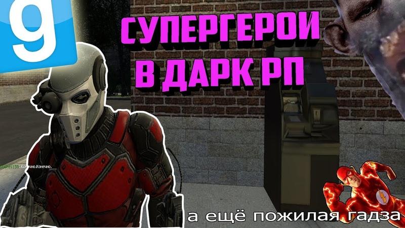 СУПЕРГЕРОЙСКИЕ РАЗБОРКИ   Garry's mod (Gmod) - DARK RP
