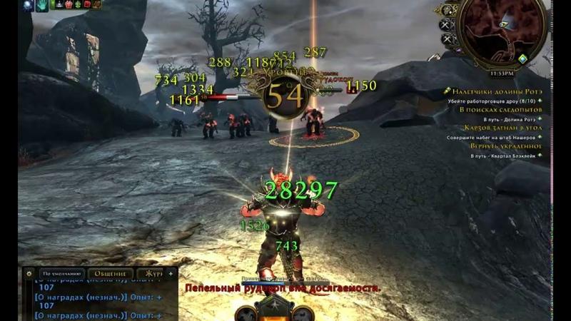 Neverwinter Online. Маг (Повелитель пламени) Leuchtfeuer
