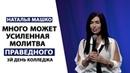 3й день Колледжа Гора Моисея 2017 Много может усиленная молитва праведного Наталья Машко