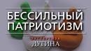 Александр Дугин. Красные и белые: схватка скелетов над пропастью?