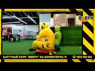 Майк Вазовский и Тигр от батутного парка