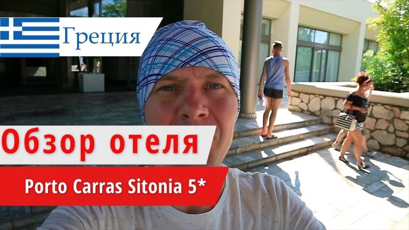 Обзор отеля Porto Carras Sitonia 5* (Порто Каррас Ситония), Греция, Ситония. 2018