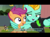 My Little Pony FiM  Сезон 8, серия 20  The Washouts русские субтитры