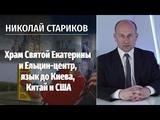 Храм Святой Екатерины и Ельцин-центр, язык до Киева, Китай и США