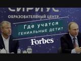 «Сириус» Путина - самая большая школа в России. Где учатся гении