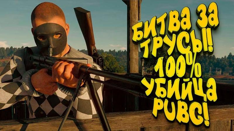 БИТВА ЗА ТРУСЫ 100% УБИЙЦА PUBG Cuisine Royale