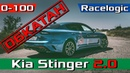 Киа Стингер 2 0 РАЗГОН после ОБКАТКИ 2018 Kia Stinger 0 100 acceleration LAUNCH CONTROL