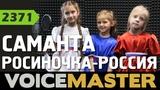 Саманта Росиночка-Россия (Евгения Зарицкая)