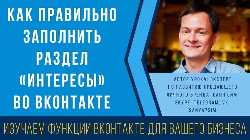 Как правильно заполнить раздел Интересы во ВКонтакте? Фрагмент прямой трансляции