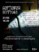 Всех поклонников творчества Вилли Мельникова приглашаем 21 мая в 18.30 на тематическую экскурсию «Из