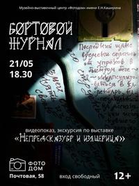 Всех поклонников творчества Вилли Мельникова приглашаем 21 мая в 18