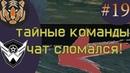ЧИТЫ НА ЧАТ В ВАРФЕЙС СЕКРЕТНЫЕ КОМАНДЫ ЧАТА WARFACE!!
