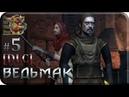 The Witcher DLC5 - Побочные эффекты Ч.3 Прохождение на русскомБез комментариев