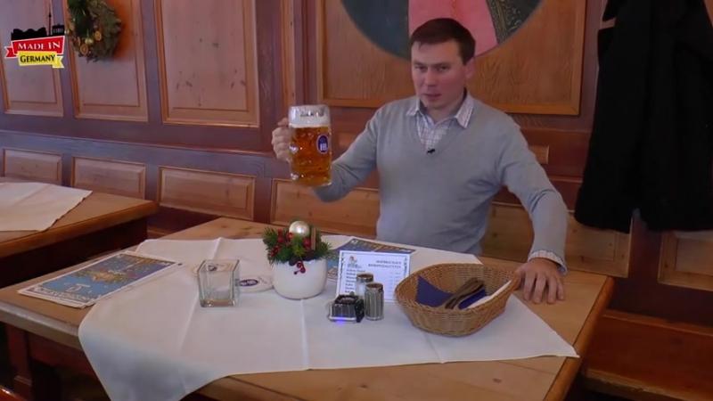 Королевская пивоварня в Мюнхене Хофбройхаус Hofbräuhaus Жизнь в Германии