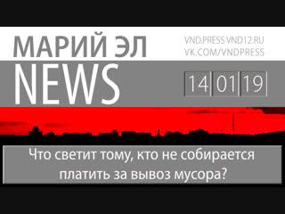 Михаил Винокуров: Марий Эл News #4(153)