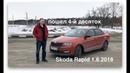 обзор Skoda Rapid 1 6 2018 спустя 30000 км