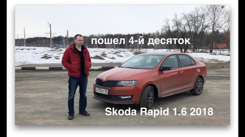 обзор Skoda Rapid 1.6 2018 спустя 30000 км