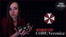 Resident Evil Code Veronica Стрим 3. Прощай проклятый остров.