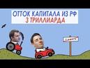 Из РФ вывели 3 ТРИЛЛИОНА RUB в 2018! / Новостник