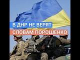 В ДНР не верят словам Порошенко