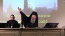 Беседа в Сретенском монастыре Опыт духовной жизни Оптинских старцев Ответы на вопросы Часть II