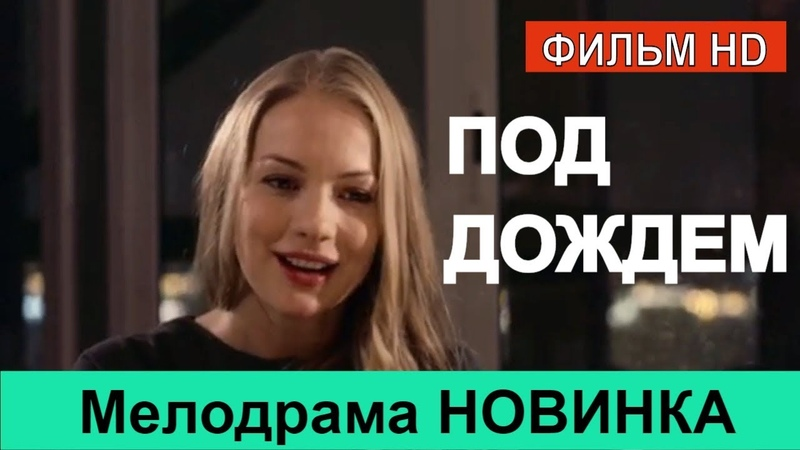 ПОД ДОЖДЕМ Любовная Мелодрама Фильм HD